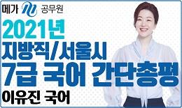 지방직/서울시 7급 국어 총평, 변별력은 독해 추론 유형에서!