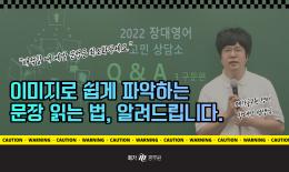 영어 장대영 쌤의 고민상담소 3탄_구문 편
