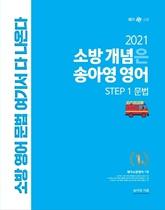 2021 개념은 송아영 : STEP 1 문법