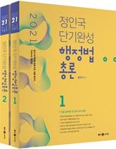 2021 정인국 단기완성 행정법총론 기본서(전2권)(3쇄)