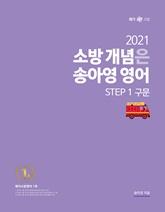 2021 개념은 송아영 : STEP 1 구문
