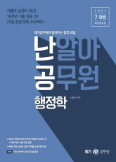 2021 난알아 공무원 행정학