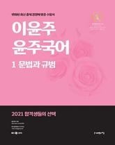 2021 이윤주 윤주국어01 문법/규범