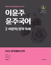 2021 이윤주 윤주국어02. 비문학/문학 독해