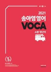 2021 송아영 소방영어 : VOCA 소방 영단어