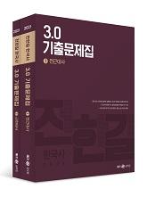 2021 3.0 전한길 한국사 기출문제집 SET (5쇄)