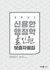 2021 신용한 행정학 올인원 보충자료집 (2쇄)