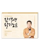 2021 전한길 한국사 합격생 필기노트 (9쇄)