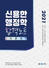 2021 신용한 행정학 합격노트(부록:끝끝편)[3쇄]