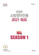 2021 유일한 소방영어 전용 하프모의고사 (시즌1)
