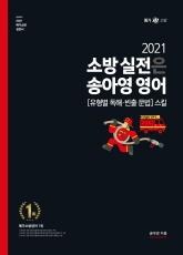 2021 실전은 송아영 : 유형별 독해˙빈출 문법 스킬