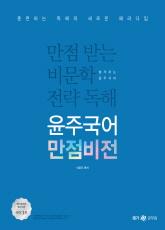 윤주국어 만점비전_만점 받는 비문학 전략 독해