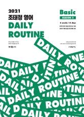 2021 조태정 영어 Daily Routine Basic 시즌3