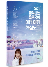 2021 합격하는 윤주국어 어법/어휘 핵심노트