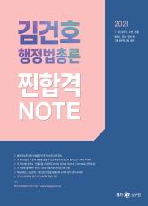 2021 김건호 행정법총론 찐합격노트(2쇄)