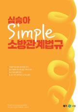 2021 심승아 Simple 소방관계법규 (2쇄)