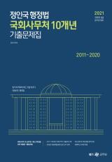 2021 정인국 행정법 국회사무처 10개년 기출문제집(2쇄)