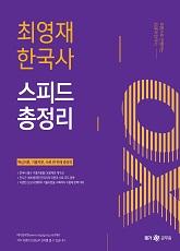 최영재 한국사 스피드 총정리 OX
