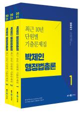 2021 박제인 행정법총론 최근 10년 단원별 기출문제집(전 3권)