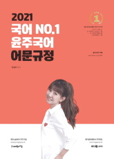 2021 국어 NO.1 윤주국어 어문규정