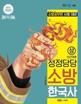 정정당당 소방 한국사 상