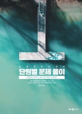 2021 강세진 소방국어 단원별 문제풀이