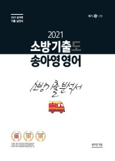 2021 소방 기출도 송아영 영어