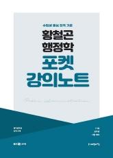 2021 황철곤 행정학 포켓 강의노트