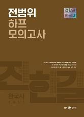 2021 전한길 한국사 전범위 하프 모의고사
