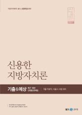 2021 신용한 지방자치론 기출&예상 최근 10년 단원별 문제집