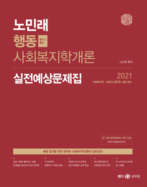 2021 노민래 행동 사회복지학개론 실전예상문제집