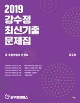 강수정 최신기출 문제집