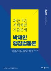 2021 박제인 행정법총론 최근 5년 시행처별 기출문제