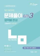 2021 박노준 노모 문제풀이 STEP 3 영역별 완성