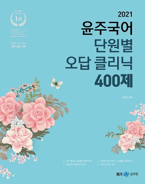 2021 윤주국어 단원별 오답 클리닉 400제(2쇄)