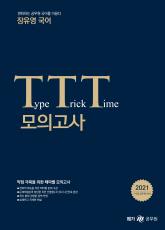 2021 장유영 국어 TTT 모의고사 (2쇄)