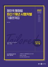 2021 정인국 행정법 최신 1개년 시행처별 기출문제집