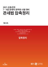 2021 신호근의 관세법 압축정리