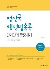 2021 정인국 행정법총론 단기간에 끝장내기
