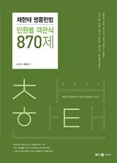 2021 채한태 명품헌법 단원별 객관식 870제