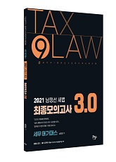 2021 남정선 세법 최종모의고사 3.0