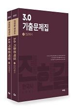 2021 3.0 전한길 한국사 기출문제집 SET