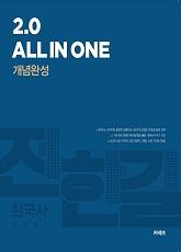 2021 2.0 전한길 한국사 All-in-One