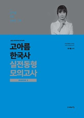 2021 고아름 한국사 실전동형모의고사 시즌 2