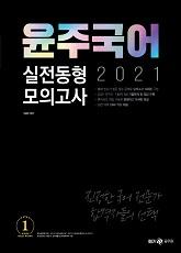 2021 윤주국어 실전동형 모의고사