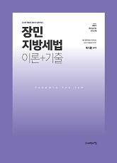2021 장민 지방세법 이론+기출