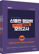 2021 신용한 행정학 지방직 대비 실전형 모의고사(전 2권)