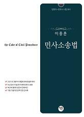 2022대비 이종훈 민사소송법