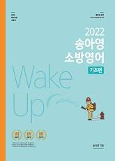2022 송아영 소방영어 WAKE UP 기초편