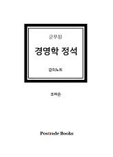 경영학 정석 : 강의노트